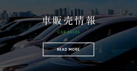 大和自動車について